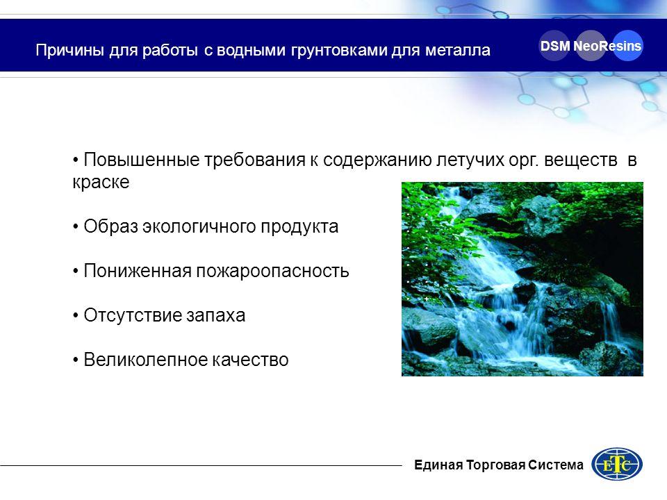 Единая Торговая Система DSM NeoResins Причины для работы с водными грунтовками для металла Повышенные требования к содержанию летучих орг. веществ в к