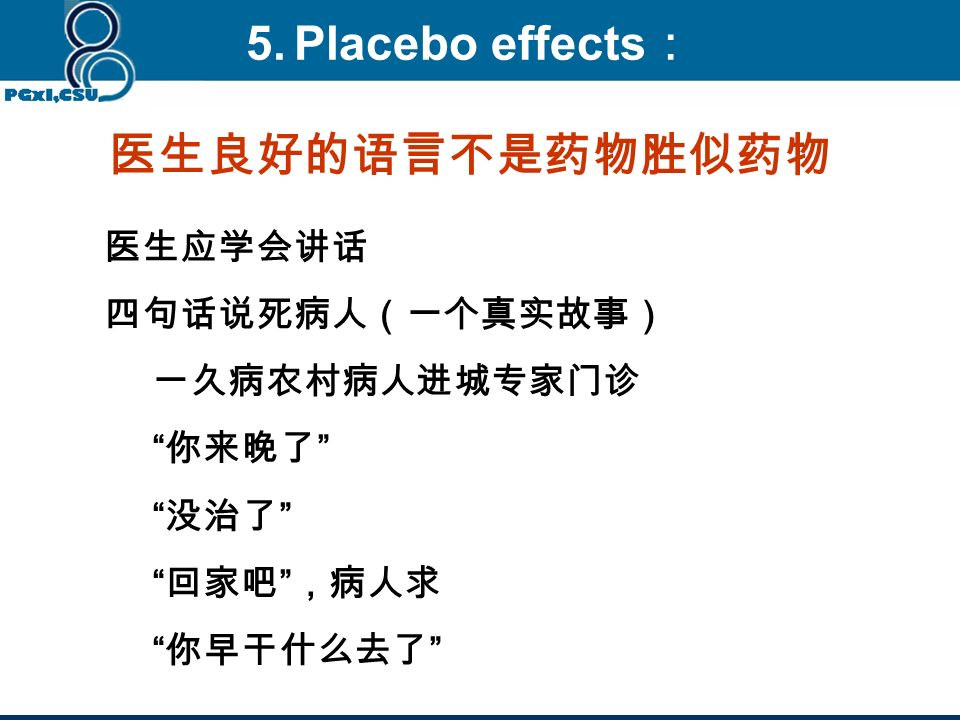 5. Placebo effects Pharmacological effect Non-specific drug effect Non-specific medical effect Natural recovery Placebo effect Often caused by psychol