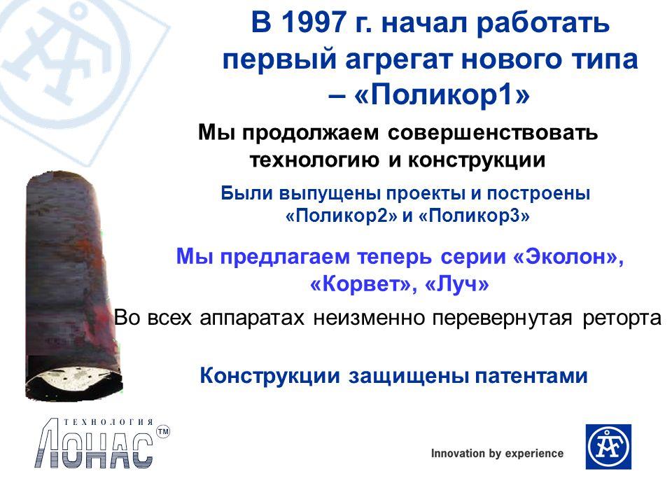 В 1997 г. начал работать первый агрегат нового типа – «Поликор1» Мы продолжаем совершенствовать технологию и конструкции Были выпущены проекты и постр