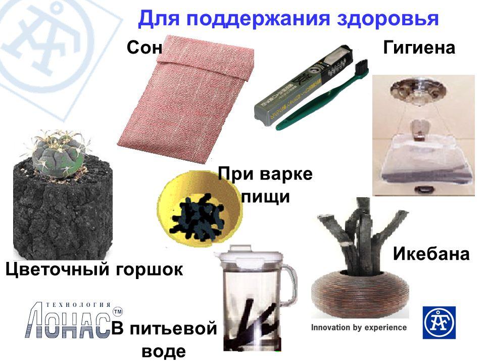 Для поддержания здоровья СонГигиена Икебана Цветочный горшок При варке пищи В питьевой воде