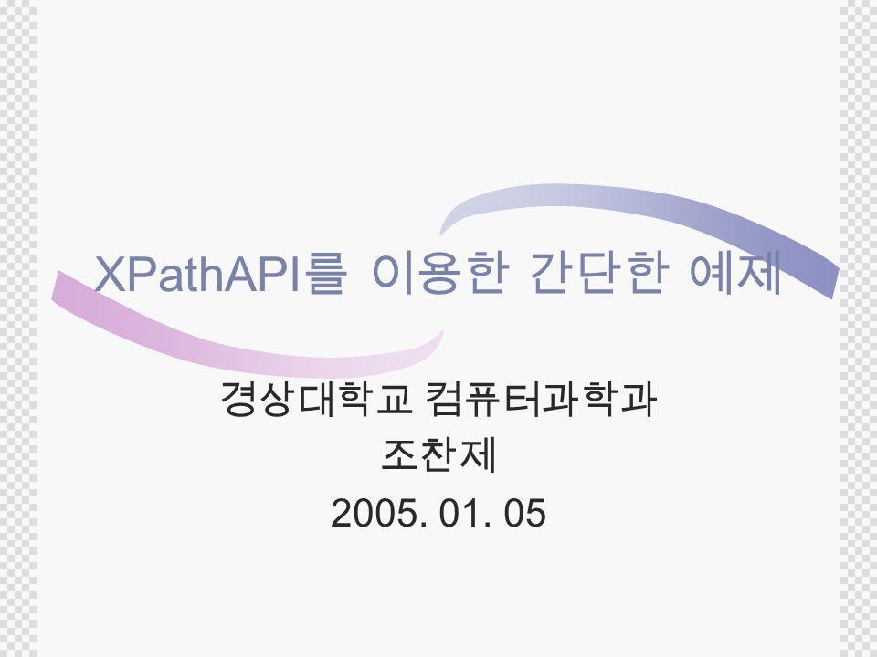XPathAPI 2005. 01. 05