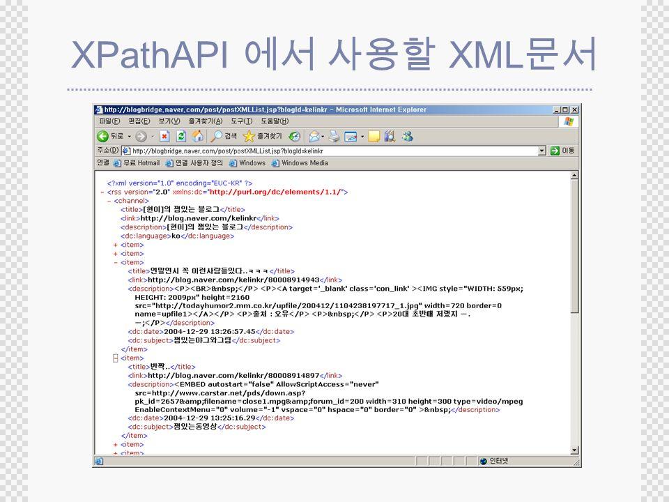 XPathAPI XML