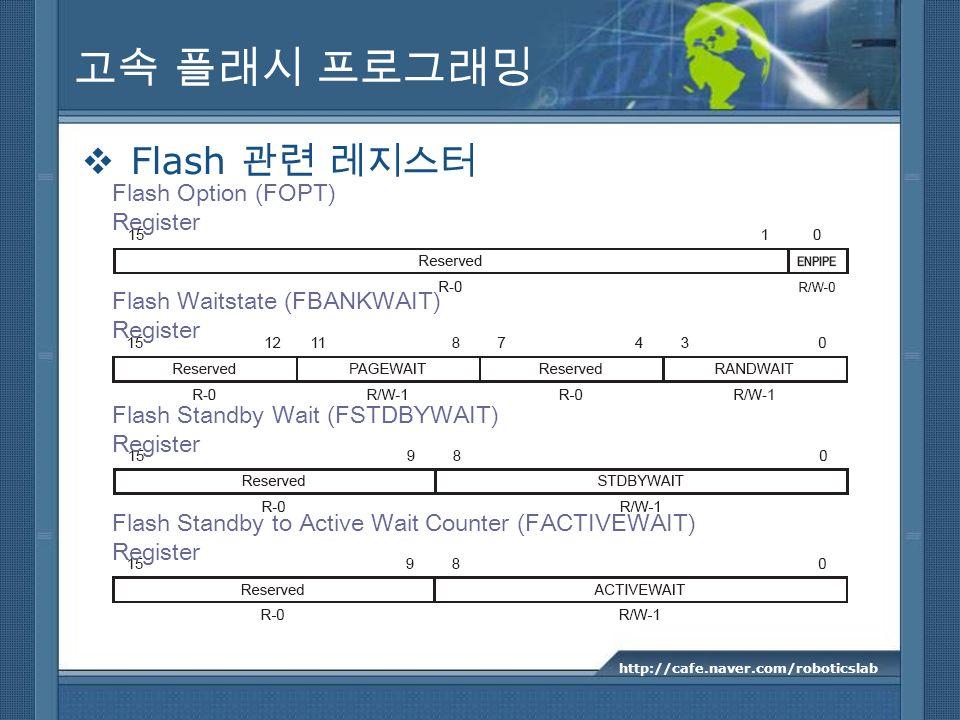 Flash http://cafe.naver.com/roboticslab Flash Option (FOPT) Register Flash Waitstate (FBANKWAIT) Register Flash Standby Wait (FSTDBYWAIT) Register Fla