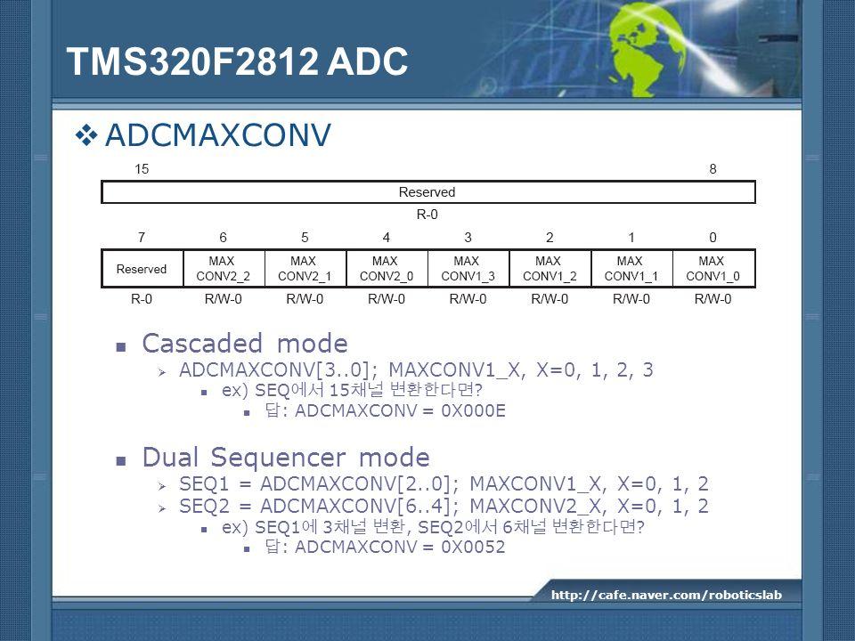 TMS320F2812 ADC ADCMAXCONV Cascaded mode ADCMAXCONV[3..0]; MAXCONV1_X, X=0, 1, 2, 3 ex) SEQ 15 ? : ADCMAXCONV = 0X000E Dual Sequencer mode SEQ1 = ADCM