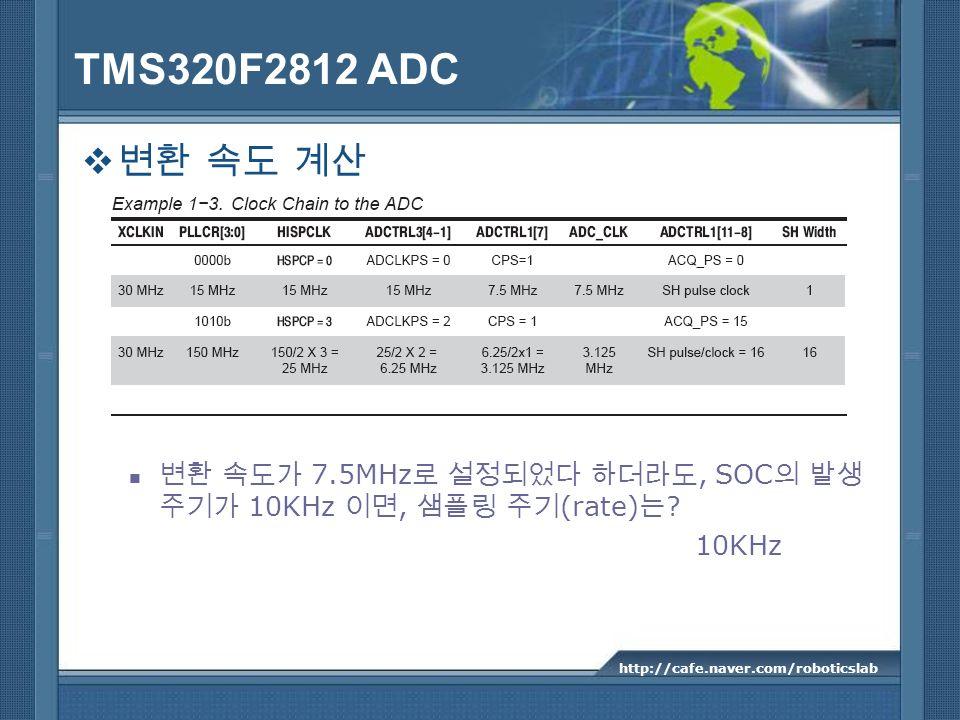TMS320F2812 ADC 7.5MHz, SOC 10KHz, (rate) ? 10KHz http://cafe.naver.com/roboticslab
