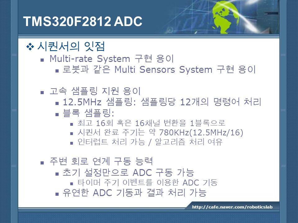 TMS320F2812 ADC Multi-rate System Multi Sensors System 12.5MHz : 12 : 16 16 1 780KHz(12.5MHz/16) / ADC http://cafe.naver.com/roboticslab
