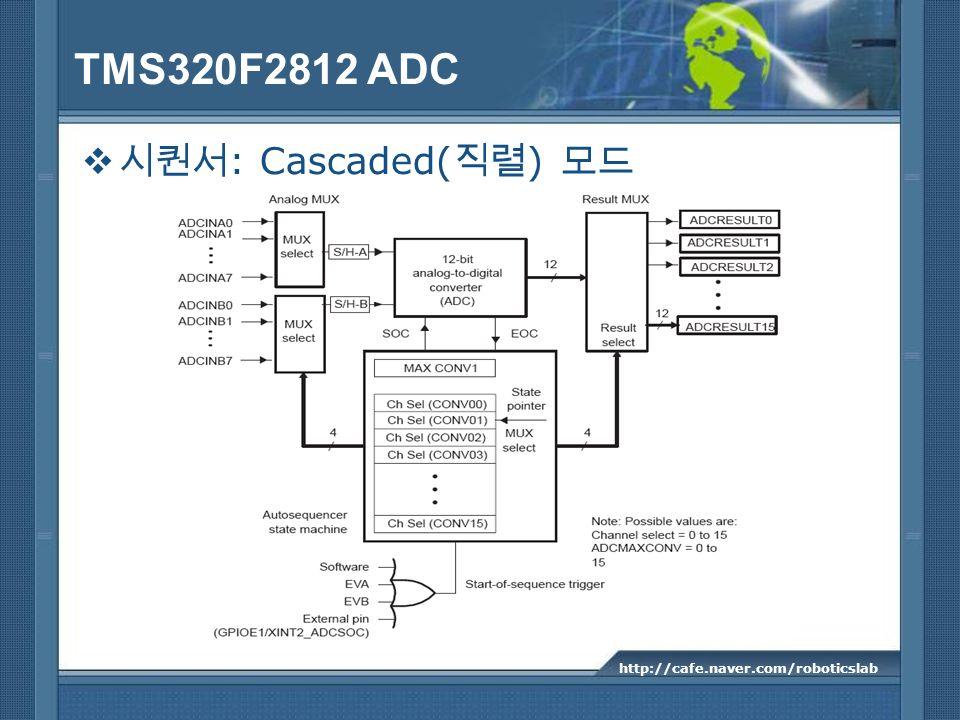 TMS320F2812 ADC : Cascaded( ) http://cafe.naver.com/roboticslab