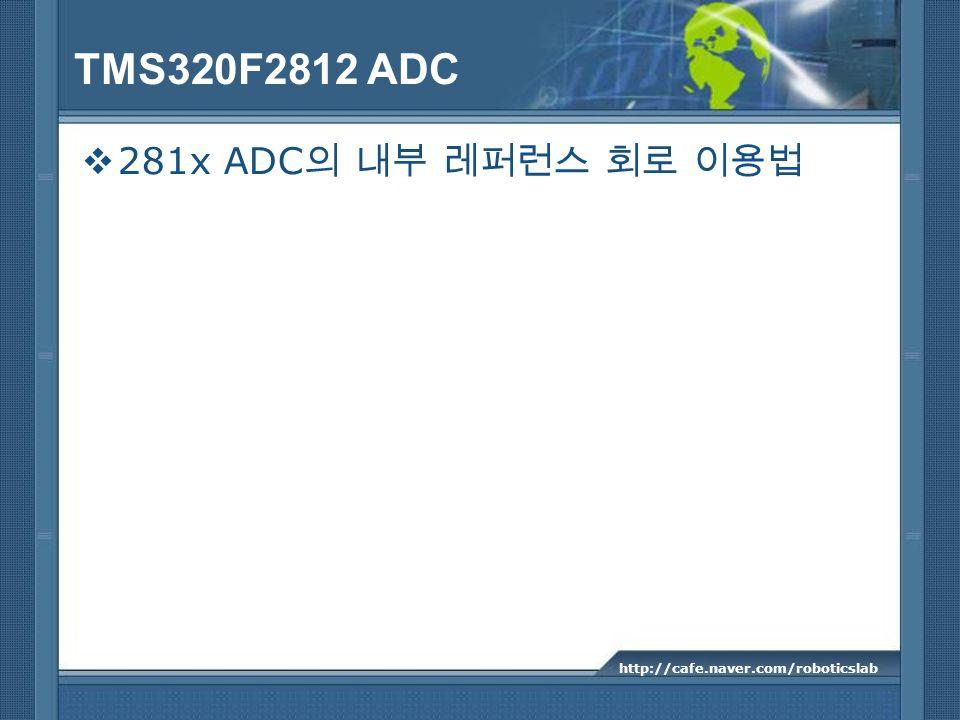 TMS320F2812 ADC 281x ADC http://cafe.naver.com/roboticslab