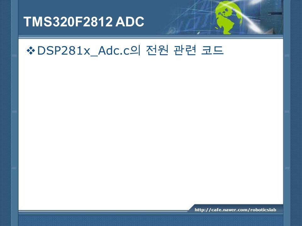 TMS320F2812 ADC DSP281x_Adc.c http://cafe.naver.com/roboticslab