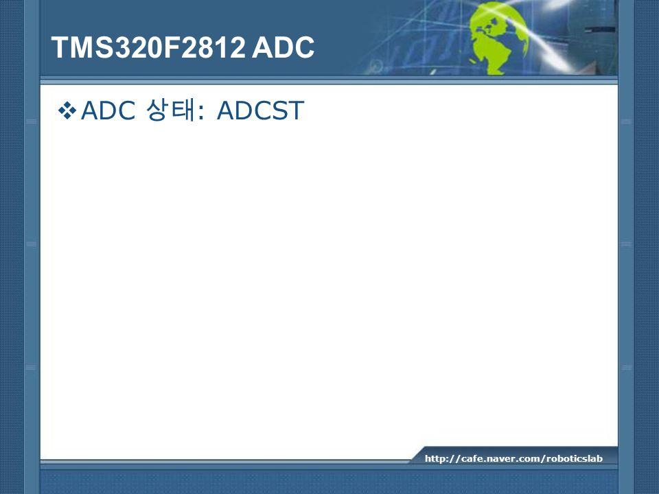 TMS320F2812 ADC ADC : ADCST http://cafe.naver.com/roboticslab
