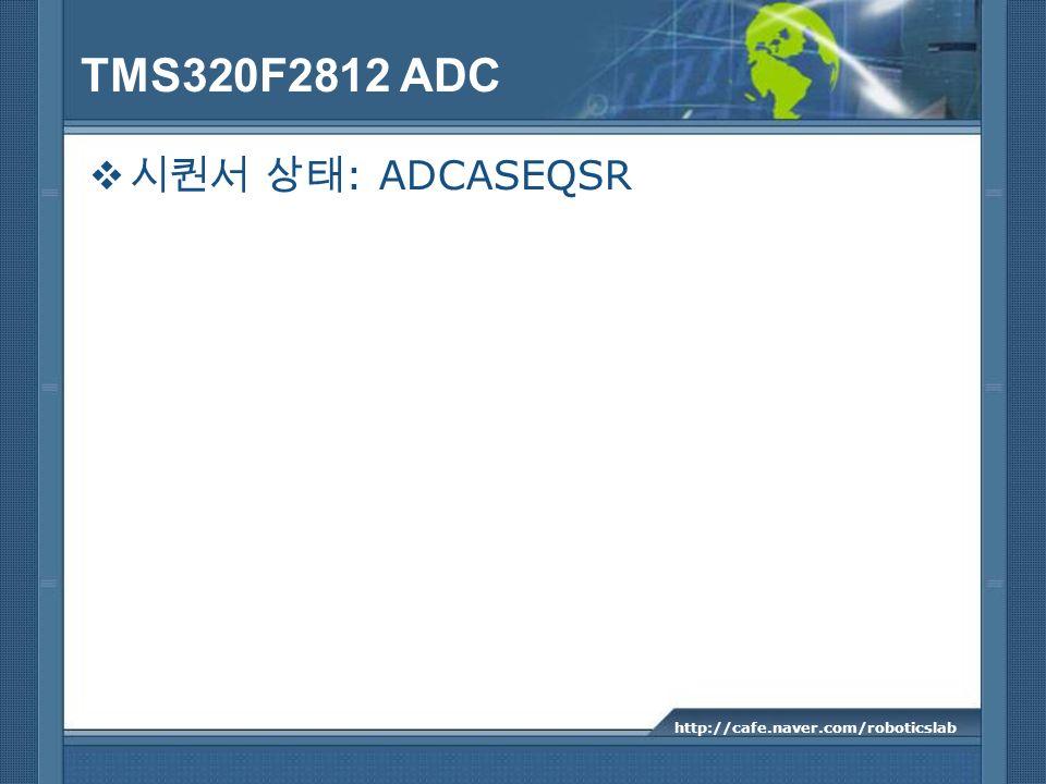 TMS320F2812 ADC : ADCASEQSR http://cafe.naver.com/roboticslab