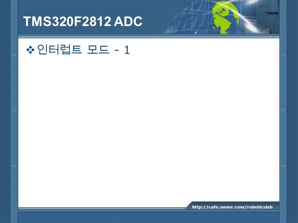 TMS320F2812 ADC - 1 http://cafe.naver.com/roboticslab