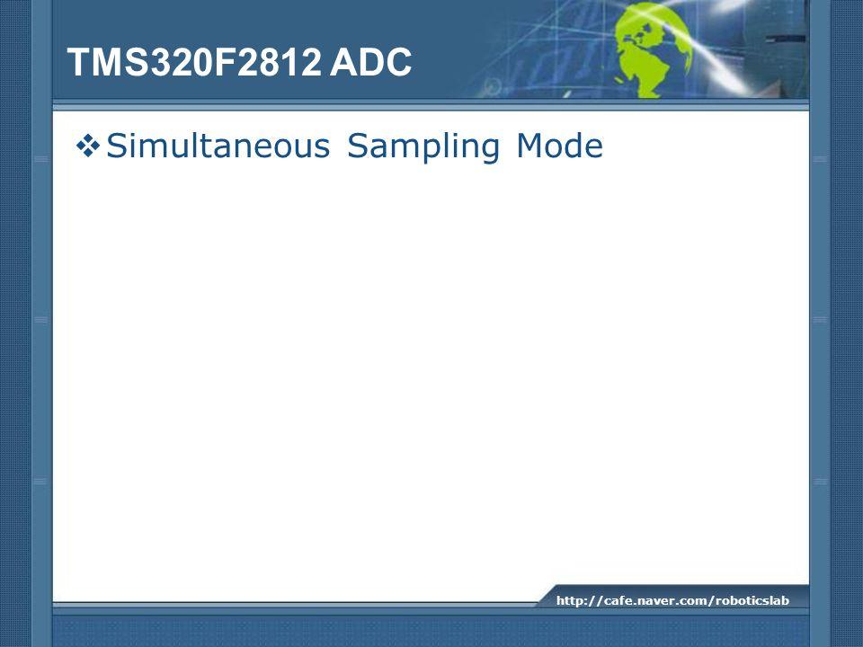 TMS320F2812 ADC Simultaneous Sampling Mode http://cafe.naver.com/roboticslab