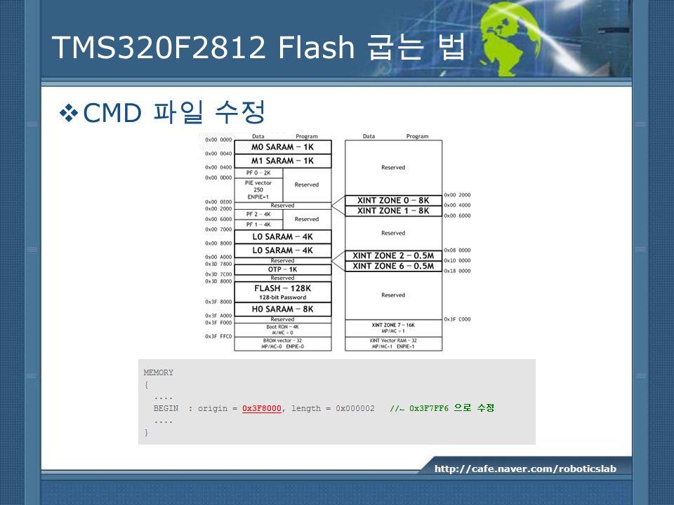 TMS320F2812 Flash CMD http://cafe.naver.com/roboticslab