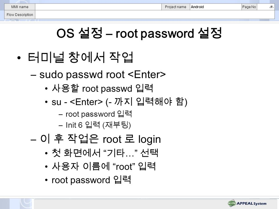 MMI nameProject nameAndroidPage No# Flow Description OS – root password –sudo passwd root root passwd su - (- ) –root password –Init 6 ( ) – root login … root root password