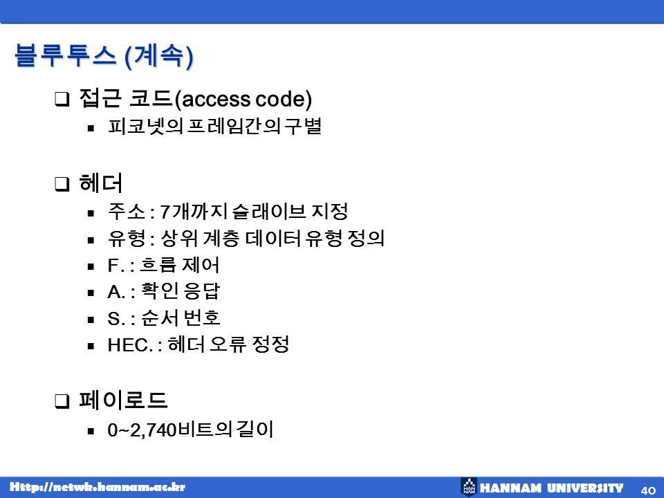 HANNAM UNIVERSITY Http://netwk.hannam.ac.kr ( ) ( ) (access code) : 7 : F. : A. : S. : HEC. : 0~2,740 40
