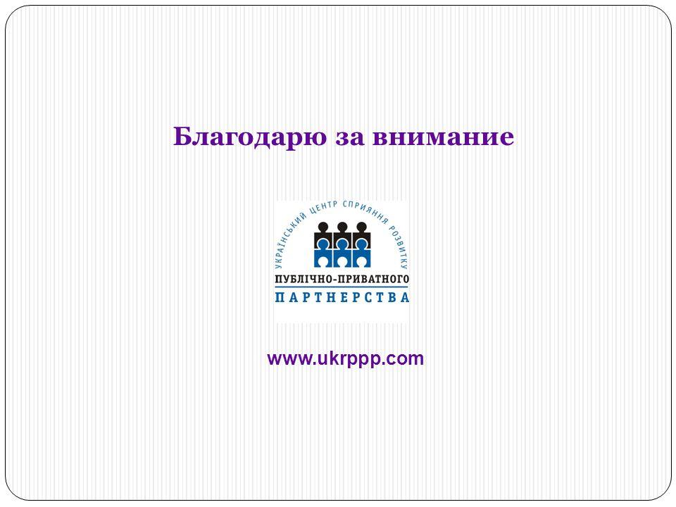Благодарю за внимание www.ukrppp.com