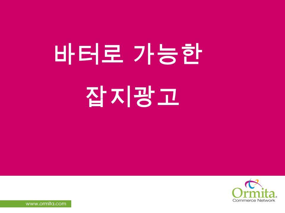 www.ormita.com