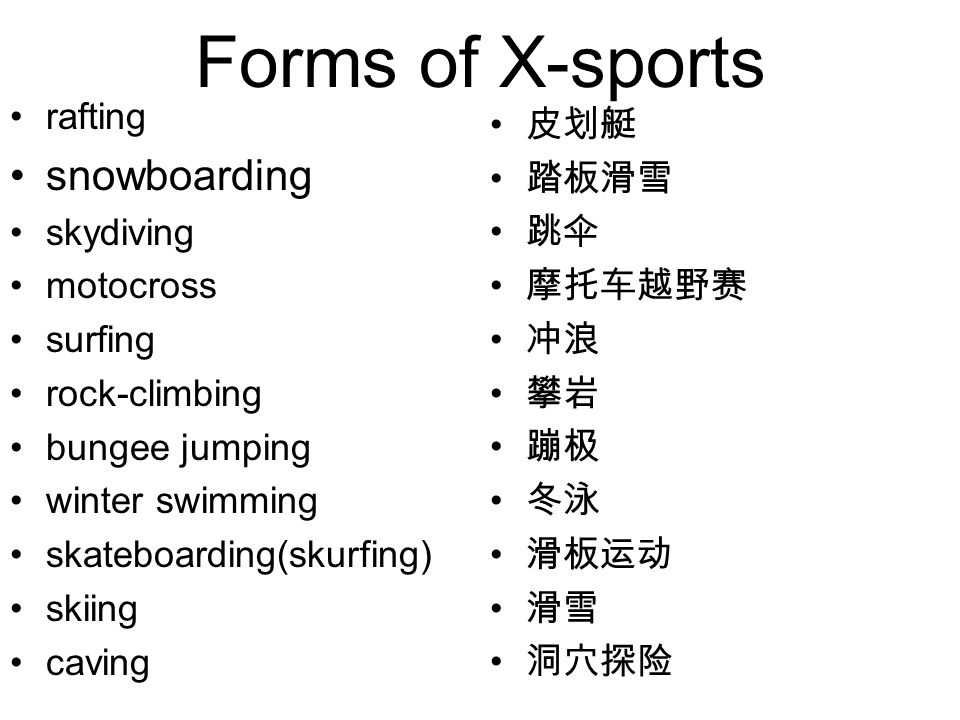 What kind of sports are called X-sports.