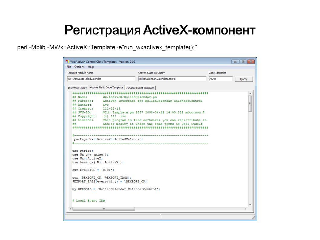 Регистрация ActiveX-компонент perl -Mblib -MWx::ActiveX::Template -e