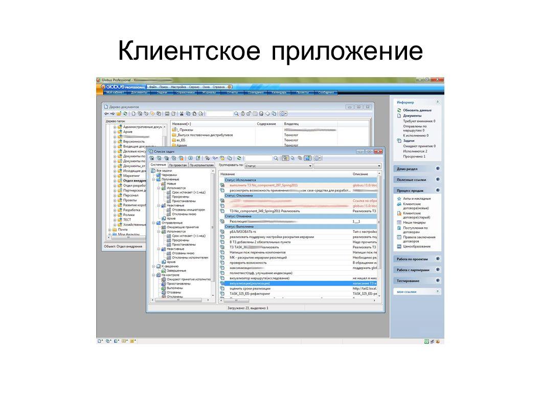 Клиентское приложение