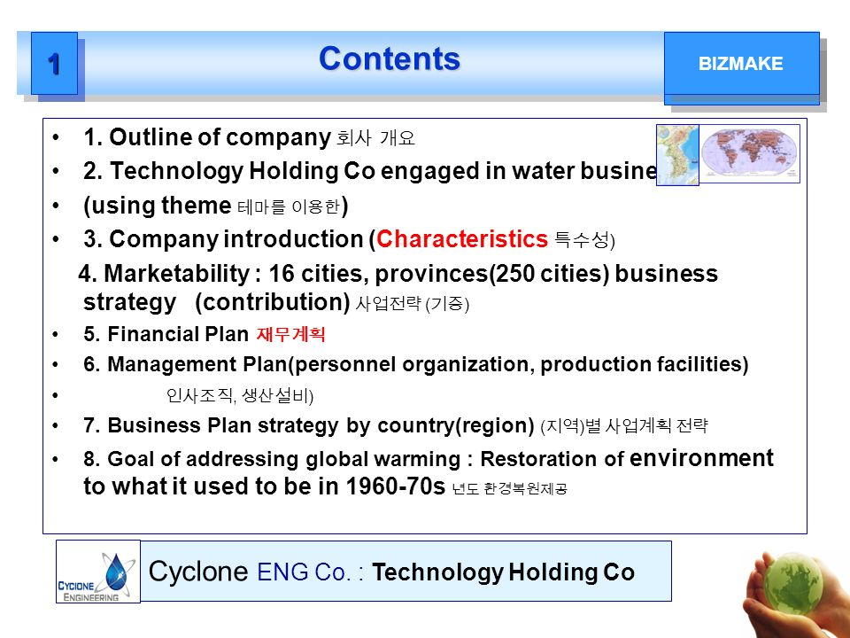 Contents Contents 11 BIZMAKE 1. Outline of company 2. Technology Holding Co engaged in water business (using theme ) 3. Company introduction (Characte