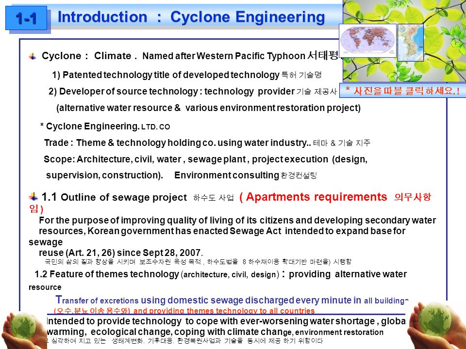 Introduction : Cyclone Engineering 1-11-1 BIZMAKE Cyclone : Climate. Named after Western Pacific Typhoon 1) Patented technology title of developed tec