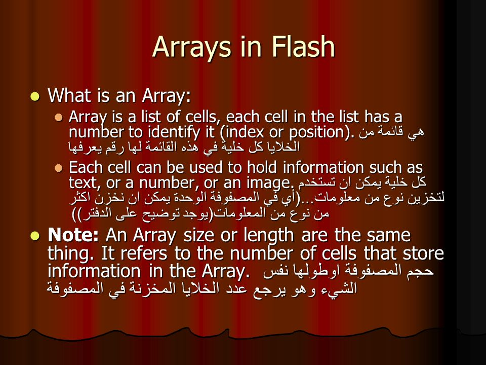 Arrays in Flash What is an Array: What is an Array: Array is a list of cells, each cell in the list has a number to identify it (index or position).