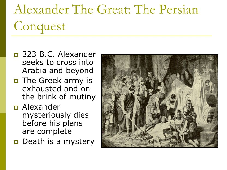 Alexander The Great: The Persian Conquest 323 B.C.