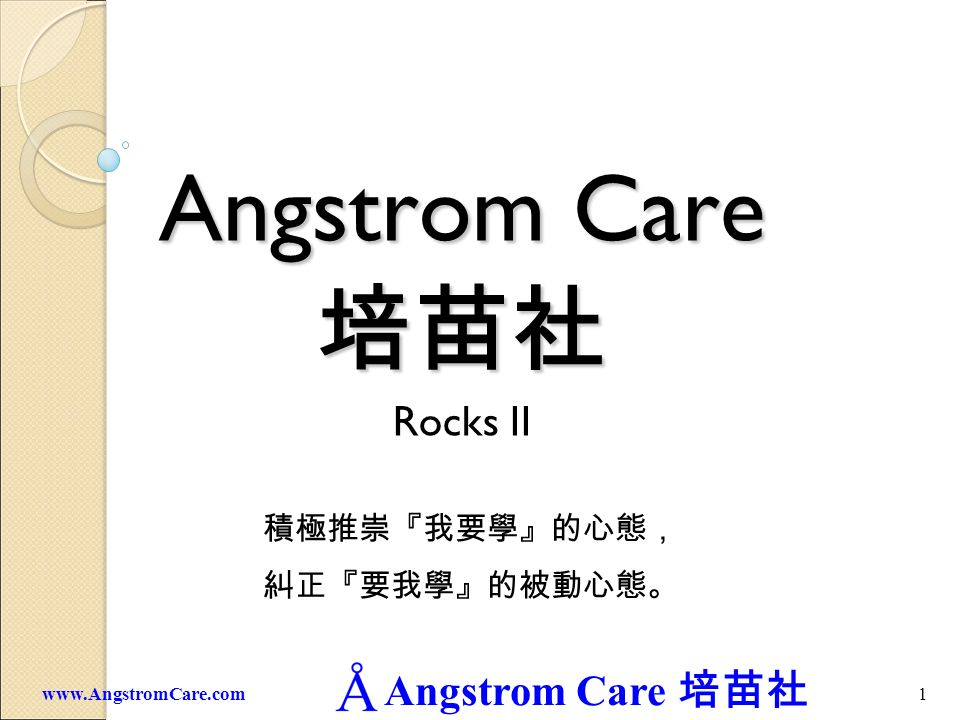 Angstrom Care 2www.AngstromCare.com Rocks There are 3 types of rocks.