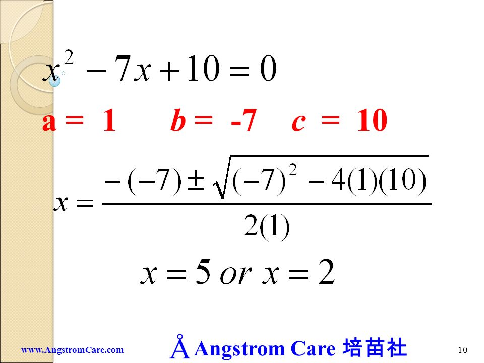 Angstrom Care 9www.AngstromCare.com By quadratic equation