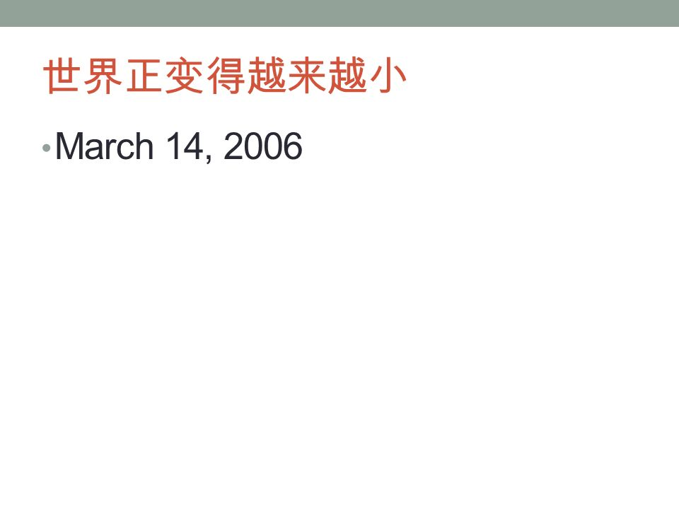 March 14, 2006