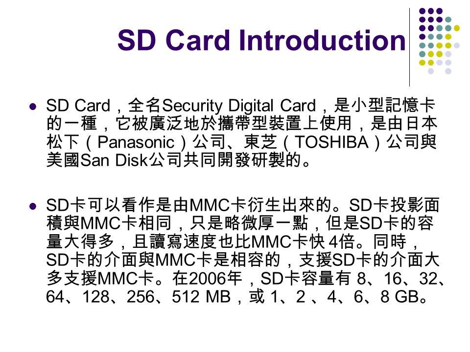 SD Card Introduction SD Card Security Digital Card Panasonic TOSHIBA San Disk SD MMC SD MMC SD MMC 4 SD MMC SD MMC 2006 SD 8 16 32 64 128 256 512 MB 1