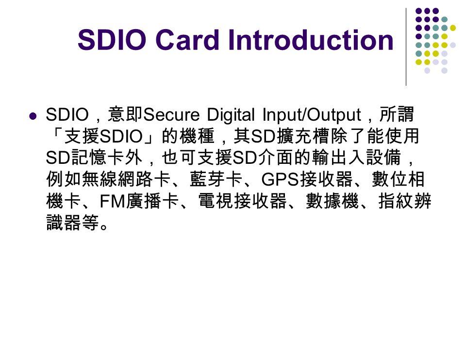 SDIO Card Introduction SDIO Secure Digital Input/Output SDIO SD SD SD GPS FM