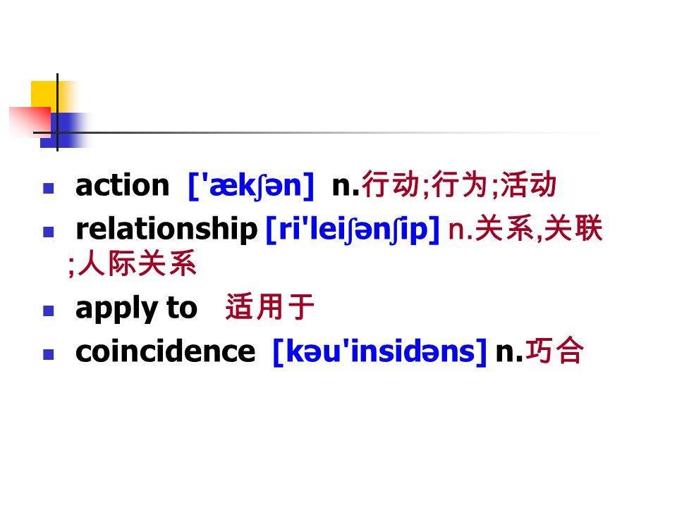 action [ æk ʃ ən] n.