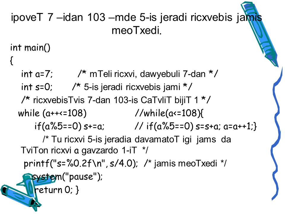 ipoveT 7 –idan 103 –mde 5-is jeradi ricxvebis jamis meoTxedi.