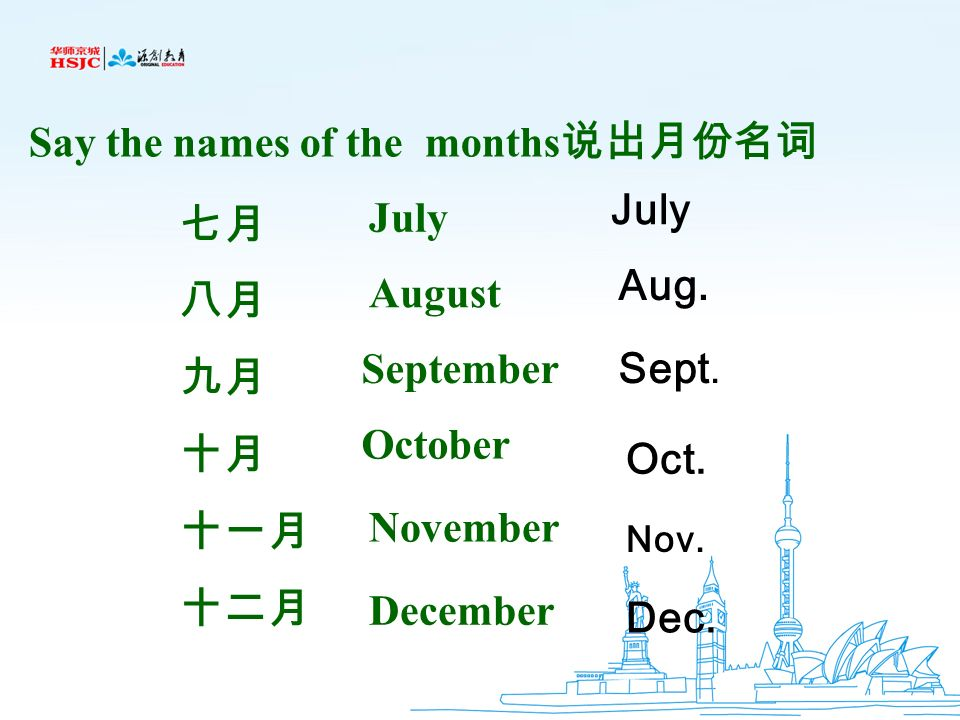 Say the names of the months January February March April May June Jan. Feb. Mar. Apr. May. June