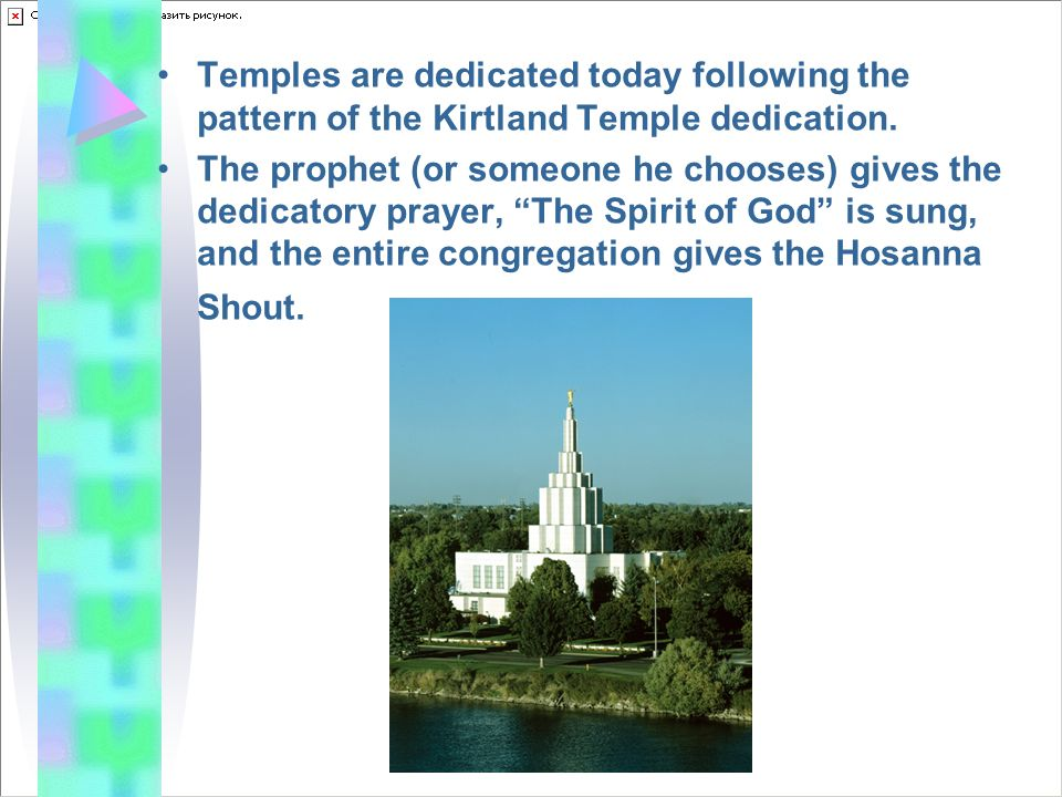 Temples are dedicated today following the pattern of the Kirtland Temple dedication. The prophet (or someone he chooses) gives the dedicatory prayer,