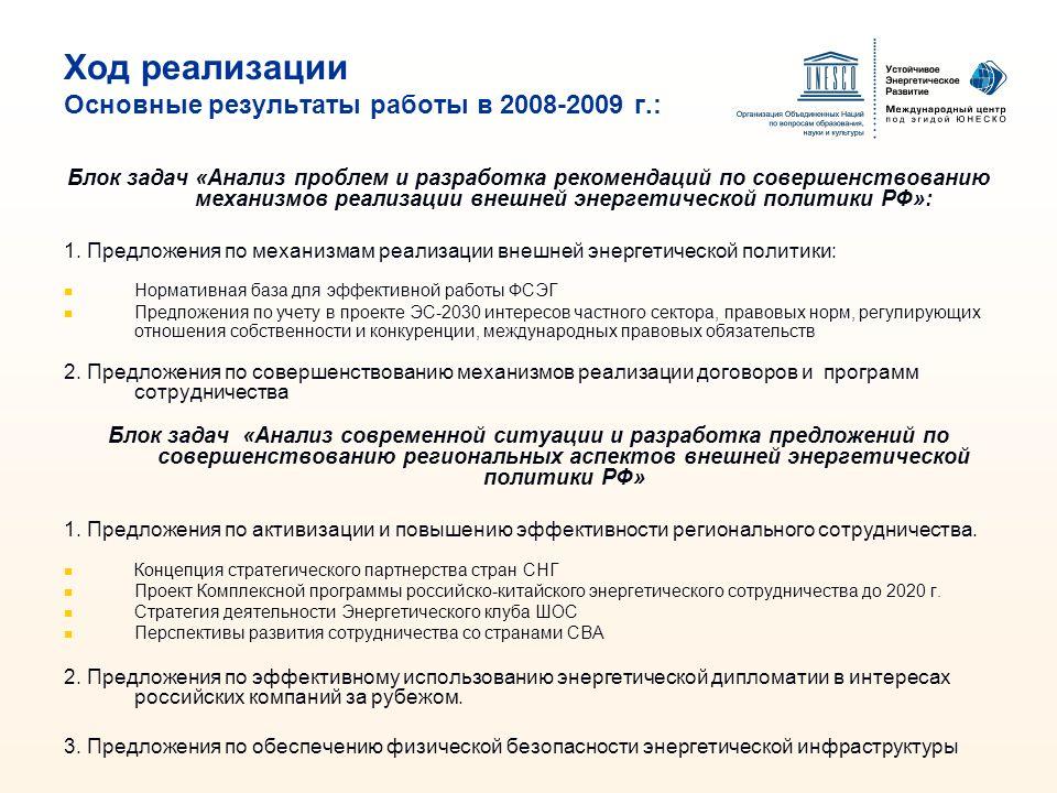 Ход реализации Основные результаты работы в 2008-2009 г.: Блок задач «Анализ проблем и разработка рекомендаций по совершенствованию механизмов реализа