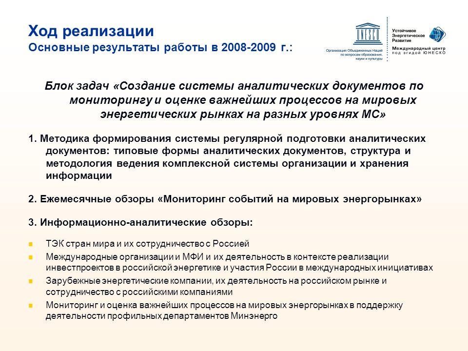 Ход реализации Основные результаты работы в 2008-2009 г.: Блок задач «Создание системы аналитических документов по мониторингу и оценке важнейших проц