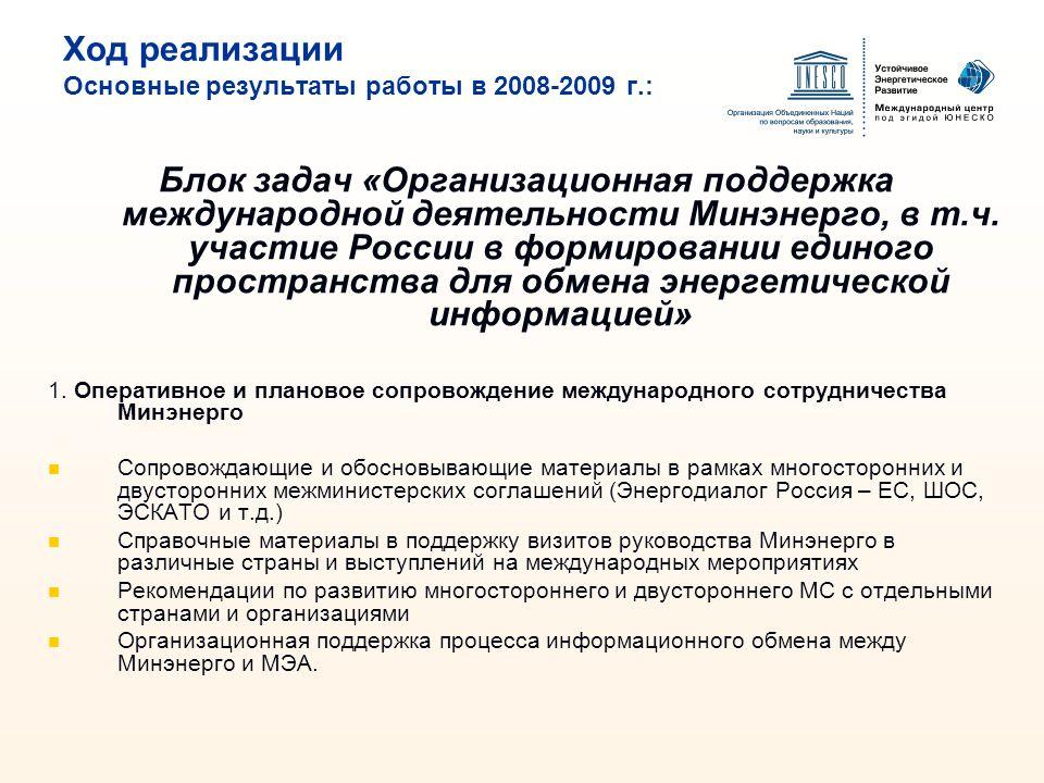 Ход реализации Основные результаты работы в 2008-2009 г.: Блок задач «Организационная поддержка международной деятельности Минэнерго, в т.ч. участие Р