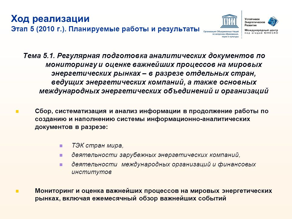 Ход реализации Этап 5 (2010 г.). Планируемые работы и результаты Тема 5.1. Регулярная подготовка аналитических документов по мониторингу и оценке важн