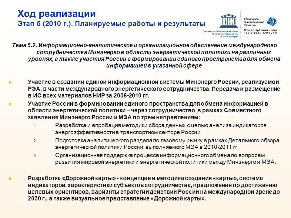 Ход реализации Этап 5 (2010 г.). Планируемые работы и результаты Тема 5.2. Информационно-аналитическое и организационное обеспечение международного со