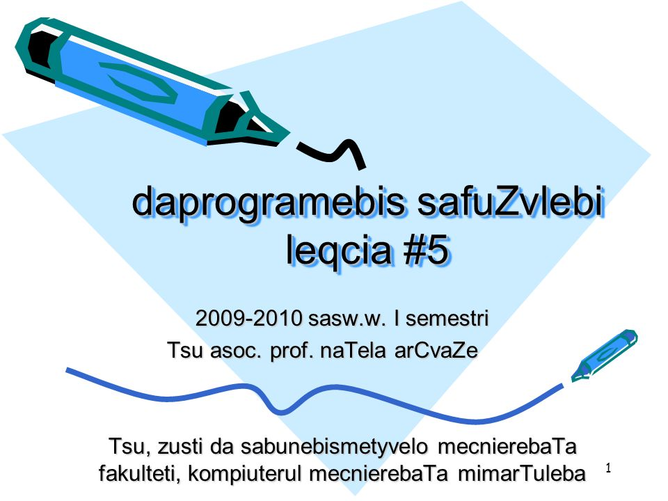 daprogramebis safuZvlebi leqcia #5 2009-2010 sasw.w. I semestri Tsu asoc. prof. naTela arCvaZe Tsu asoc. prof. naTela arCvaZe Tsu, zusti da sabunebism