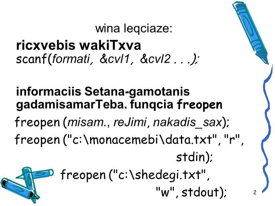 wina leqciaze: ricxvebis wakiTxva scanf( formati, & cvl1, & cvl2...); informaciis Setana-gamotanis gadamisamarTeba.