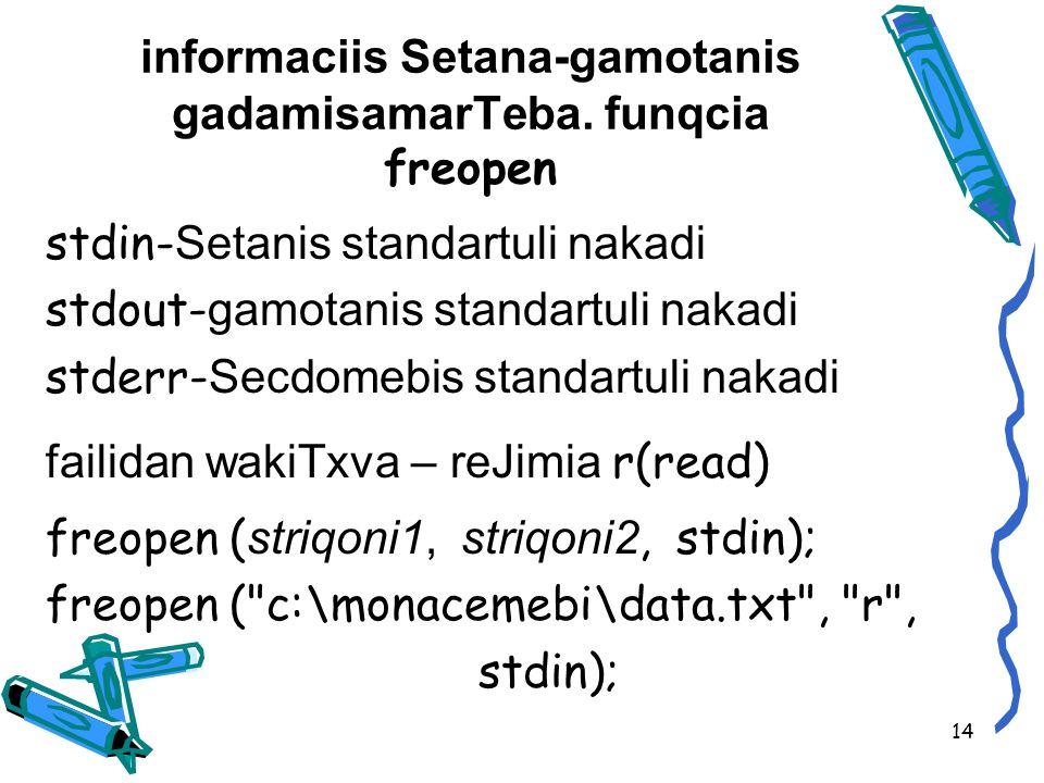 informaciis Setana-gamotanis gadamisamarTeba.