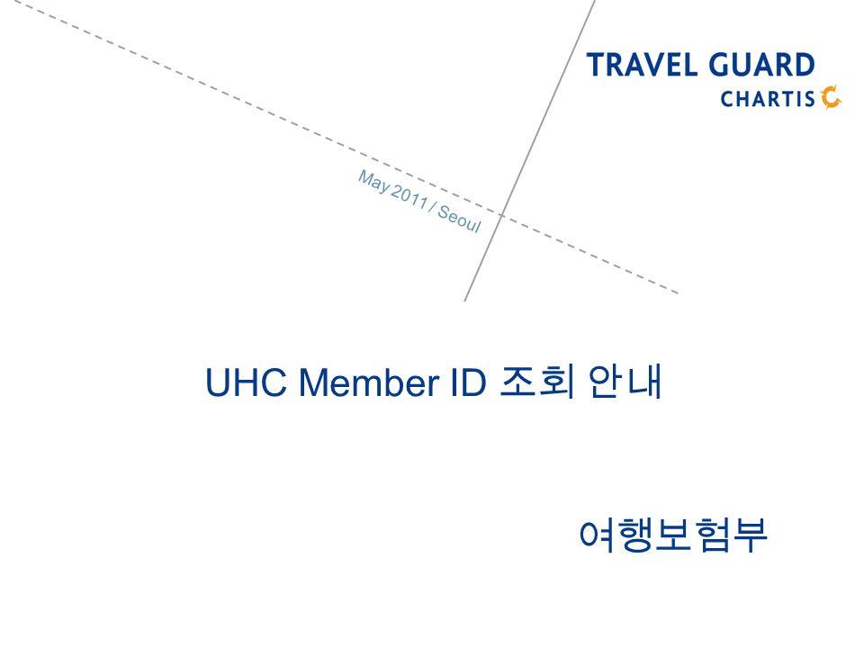 May 2011 / Seoul UHC Member ID