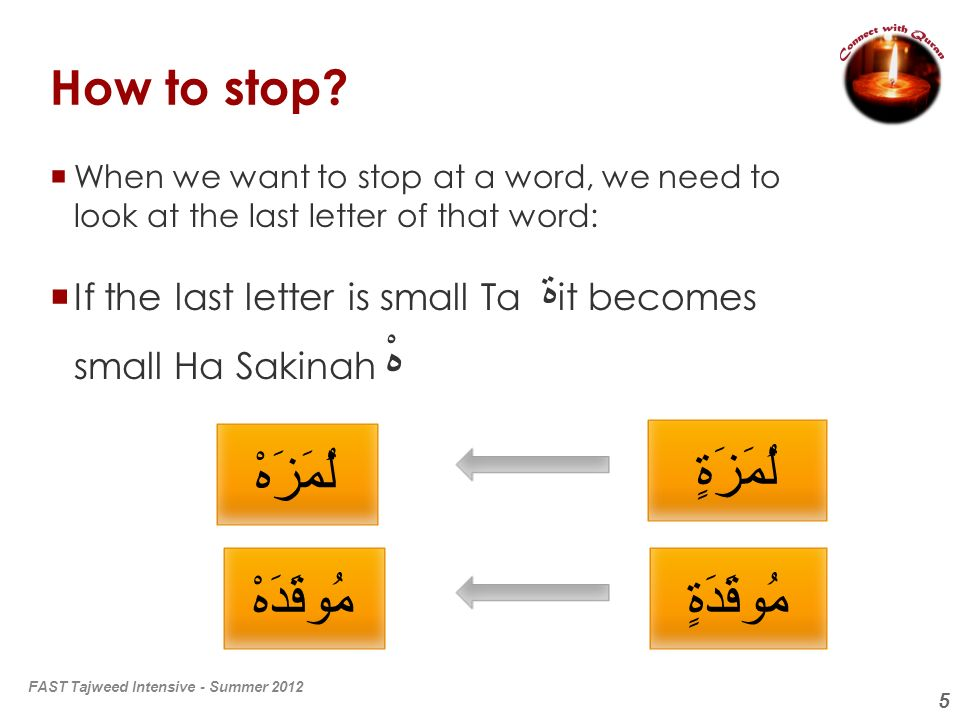 5 How to stop? When we want to stop at a word, we need to look at the last letter of that word: If the last letter is small Ta ة it becomes small Ha S