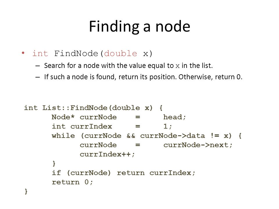 Finding a node int FindNode(double x) – Search for a node with the value equal to x in the list. – If such a node is found, return its position. Other