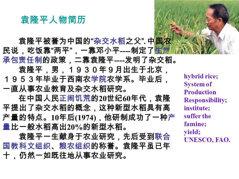 1.When and who did become the first agricultural pioneer in the world to grow rice that has a high output? 2. What did Yuan Longping invent? In 1974,Y